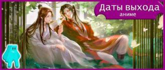 Благословение-небожителей-аниме-2-сезон