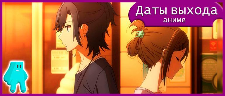 Хоримия-аниме-2-сезон
