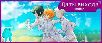 Обещанный-Неверленд-аниме-3-сезон