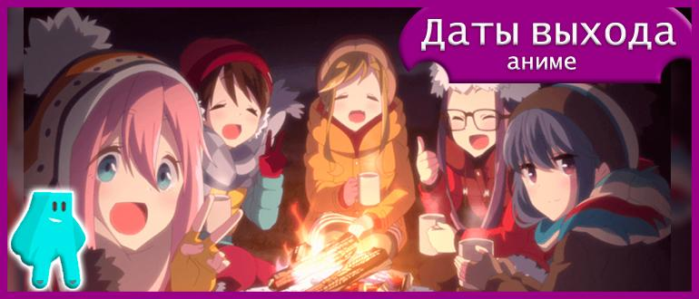 Лагерь-на-свежем-воздухе-аниме-3-сезон