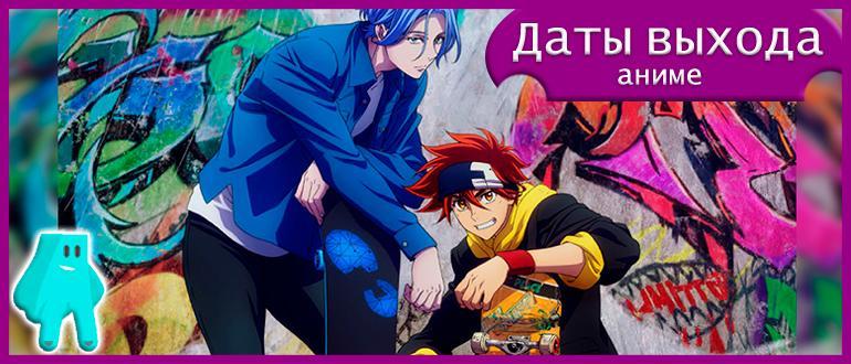 Скейт-Бесконечность-аниме-2-сезон