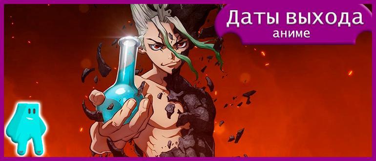 Доктор-Стоун-аниме-3-сезон