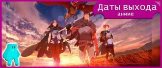 DOTA-Кровь-дракона-аниме-2-сезон