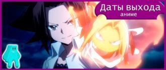 Король-шаман-аниме-2-сезон