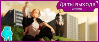 Токийские-мстители-аниме-2-сезон