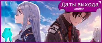 Восемьдесят-шесть-аниме-2-сезон