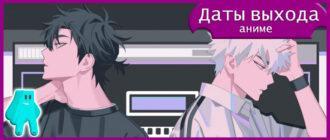 Агент-времени-аниме-2-сезон
